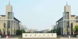 西安工业大学多措并举,切实加强辅导员队伍建设