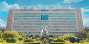 陕西中医药大学2020年全日制普通本科招生章程