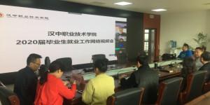 """""""稳就业、保就业"""":汉中职业技术学院出硬招见实效"""