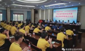 强强联合,杨凌职业技术学院南方测绘学院成立