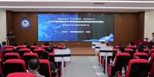 2020年西安市产学研用金协同创新系列活动在西安航空学院圆满举办