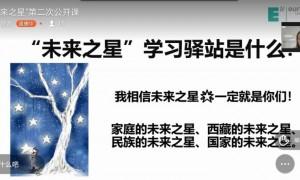 """西安欧亚学院在校师生发起""""未来之星""""学习驿站公开课"""