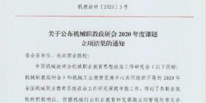 """陕西国防职院获批""""机械职教政研会2020年度课题立项2项"""""""