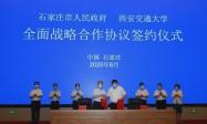 合作共赢!西安交通大学与石家庄市签署战略合作协议
