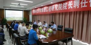 陕西科技大学举行酿酒工程研究院刘荣刚院长聘任仪式