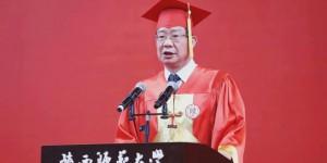 磨砺成就出彩人生 陕师大校长游旭群在2020届毕业典礼的讲话