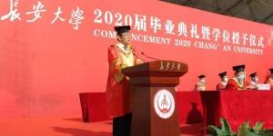 与祖国同频共振 从长安奋楫远航  沙爱民在2020届毕业典礼上的讲话