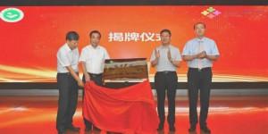 陕西中医药大学举行儿科学院签约揭牌仪式
