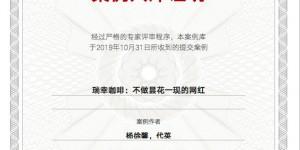 西安欧亚学院开发案例入选《中国工商管理国际案例库》