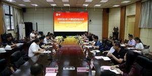 西安石油大学与中国电信西安分公司举办校园网建项目启动仪式
