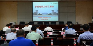 西安石油大学召开学科建设工作汇报会