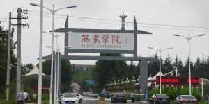 陕西电视台走进西京学院报道该校新增机器人工程专业的建设情况