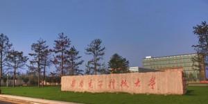 西安电子科技大学陈伯孝教授团队的发明专利荣获中国专利金奖