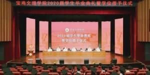 宝鸡文理学院隆重举行2020届学生毕业典礼暨学位授予仪式