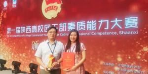 西安石油大学团干部在第一届陕西高校团干部素质能力大赛中获佳绩