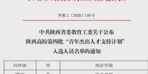 """西京学院3人入选陕西高校第四批""""青年杰出人才支持计划"""""""