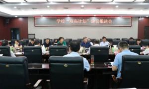 """陕西能源职业技术学院召开""""双高计划""""建设推进会"""