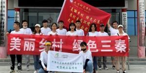 咸阳师范学院志愿者三下乡:环保知识宣传,走进希望的田野