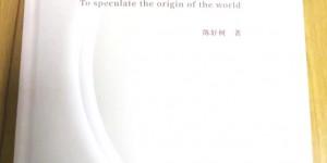 西京学院99级校友陈轩树新书《万物起源新论》出版发行