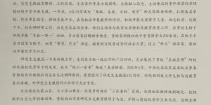 一封来自马边彝族自治县人民政府的感谢信
