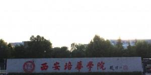 高考志愿二本院校填报   详细了解最真实的西安培华学院