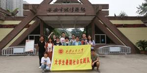 探索仰韶文化  追寻历史文化  西安工大学子开展暑期社会实践活动