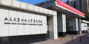 二环交通里最内涵的实力型高校——西安建筑科技大学华清学院