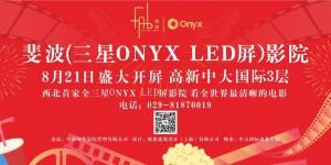 8月21号西北首家三星Onyx LED影院西安斐波影院将盛大开屏
