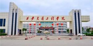 特色办学稳定就业  陕西唯一轨道交通类本科院校西安交通工程学院