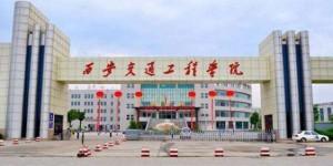 高校推荐之@西安交通工程学院 陕西唯一轨道交通类特色本科院校