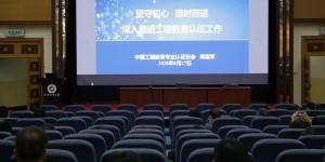 西安石油大学组织召开工程教育专业认证视频直播培训会