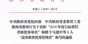 """西安工程大学校长高岭获""""高等教育优秀管理者""""称号"""