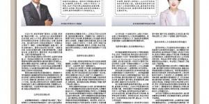 """""""大学校长对话中学校长"""" 胡建波教授:大学要走向国际化"""