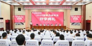 西航职院举行2020级联办本科生开学典礼