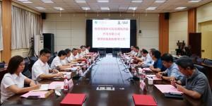 西安石油大学与中石化绿源地热能(陕西)签署战略合作协议