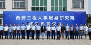 西安工程大学眉县研究院正式挂牌成立