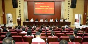 陕西财经职业技术学院成立社会科学界联合会