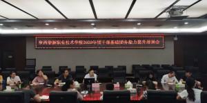 陕西能源职业技术学院举行2020年团干部基础团务能力提升培训会