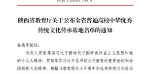 西安工程大学入选2020年陕西省高校中华优秀传统文化传承基地
