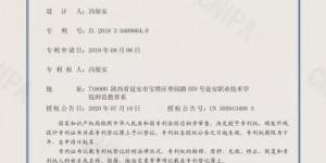 延安职业技术学院教师冯保安喜获6项国家专利