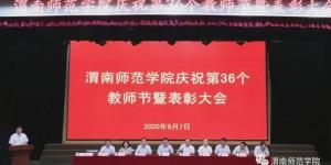 喜迎教师节,渭南师范学院召开庆祝第36个教师节暨表彰大会!