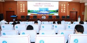 """咸阳职业技术学院召开""""双高计划""""项目推进会"""