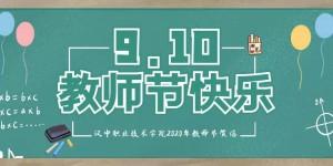汉中职业技术学院党委书记、院长2020年教师节贺信