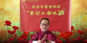 """特色教育接地气   渭南师范学院""""书记小喇叭""""响彻校园"""
