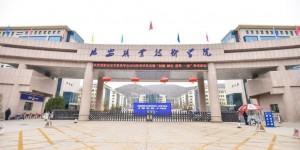 延安职业技术学院多种形式庆祝全国第36个教师节