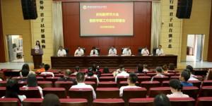 陕西财经职业技术学院召开庆祝教师节大会暨新学期工作安排部署会