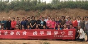 陕西能源职业技术学院教职工赴泾阳县龙泉公社助力消费扶贫