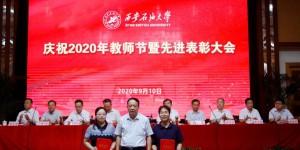 西安石油大学召开庆祝2020年教师节暨先进表彰大会