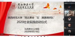 """陕师大西北红色革命""""云""""溯源调研队开展""""四史""""主题实践活动"""