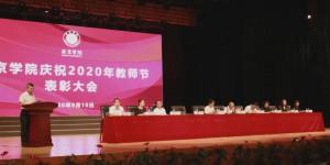 西京学院举行庆祝2020年教师节暨表彰大会